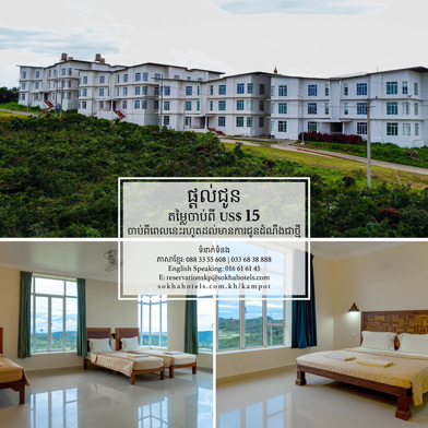 Bokor Inn Offer